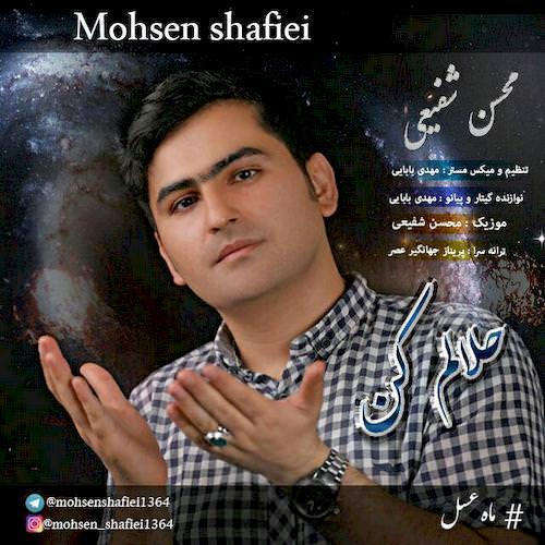 دانلود آهنگ جدید محسن شفیعی به نام حلالم کن