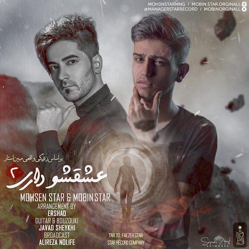دانلود آهنگ جدید محسن استار و مبین به نام عشقشو داری 2
