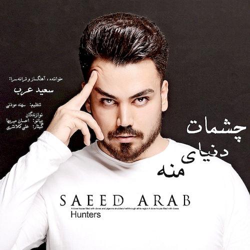 دانلود آهنگ جدید سعید عرب به نام چشمات دنیای منه