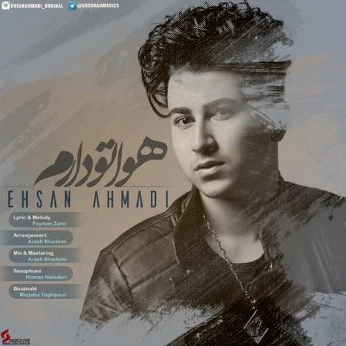 دانلود آهنگ جدید احسان احمدی به نام هواتو دارم