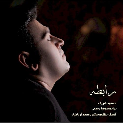 دانلود آهنگ جدید مسعود شریف به نام رابطه