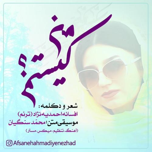 دانلود آهنگ جدید افسانه احمدیه نژاد به نام من کیستم (دکلمه)