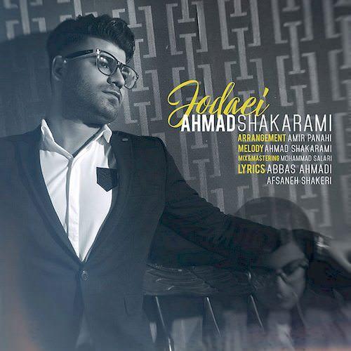 دانلود آهنگ جدید احمد شاکرمی به نام جدایی