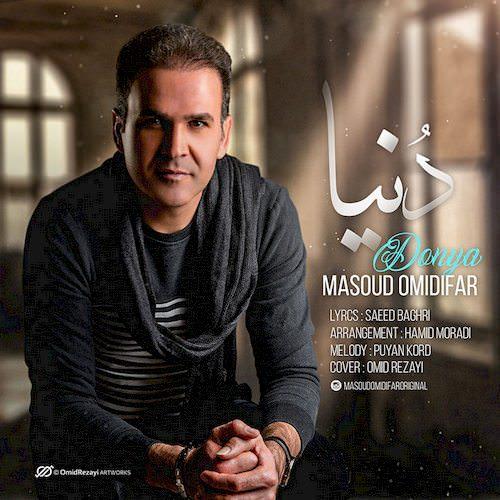 دانلود آهنگ جدید مسعود امیدی فر به نام دنیا