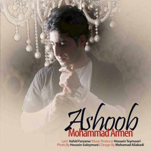 دانلود آهنگ جدید محمد آرمن به نام آشوب
