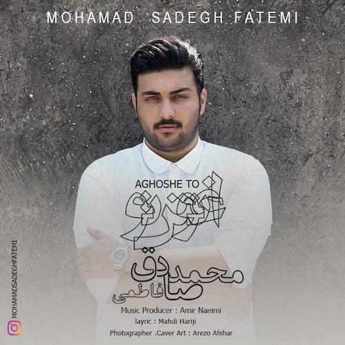 دانلود آهنگ جدید محمد صادق فاطمی به نام آغوش تو