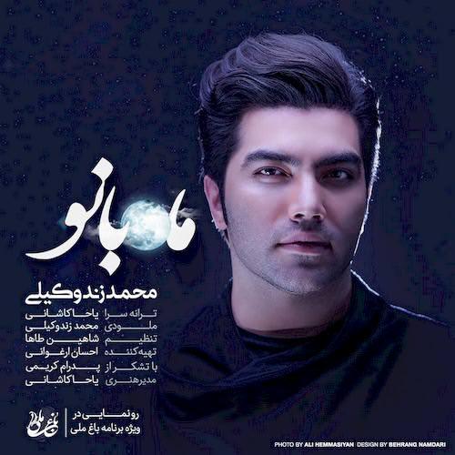 دانلود آهنگ جدید محمد زندوکیلی به نام ماه بانو