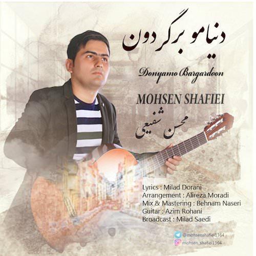 دانلود آهنگ جدید محسن شفیعی به نام دنیامو برگردون