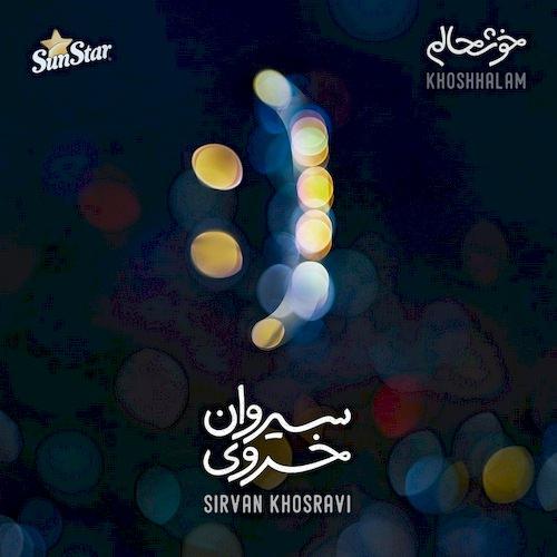 دانلود آهنگ جدید سیروان خسروی به نام خوشحالم