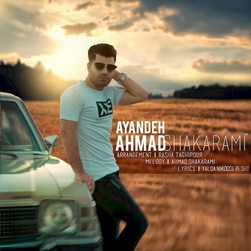 دانلود آهنگ جدید احمد شاکرمی به نام آینده