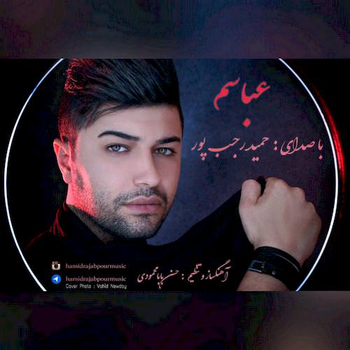 دانلود آهنگ جدید حمید رجب پور به نام عباسم