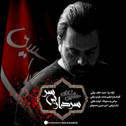 دانلود آهنگ جدید حسین ملکان به نام سردار بی سر