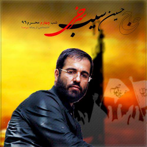 دانلود مراسم شب چهارم محرم 96 حاج حسین سیب سرخی