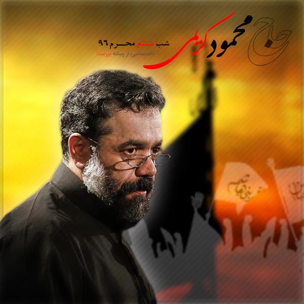 دانلود مراسم شب ششم محرم 96 حاج محمود کریمی