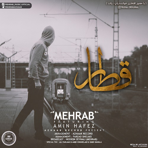 دانلود آهنگ جدید مهراب و پاشا و امین حافظ به نام قطار