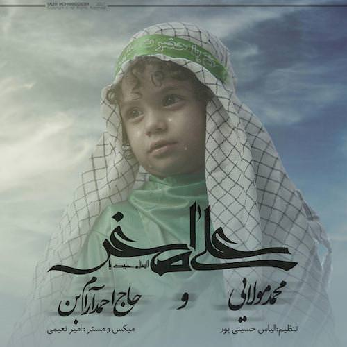 دانلود آهنگ جدید محمد مولایی و حاج احمد آرام بُن به نام علی اصغر