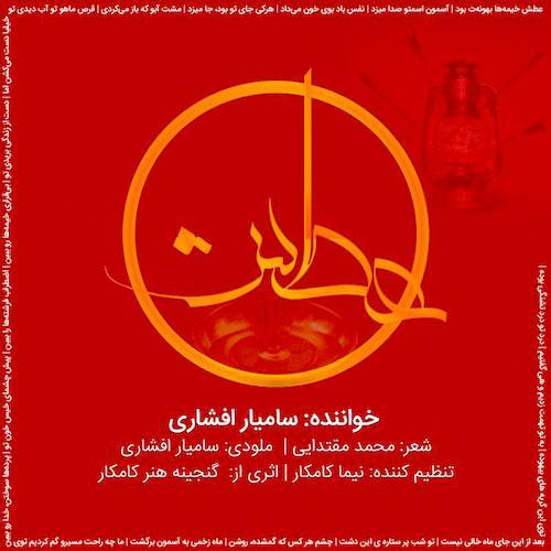 دانلود آهنگ جدید سامیار افشاری به نام عطش