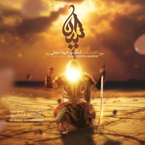 دانلود آهنگ جدید شکیبا شیدامنش به نام حسین