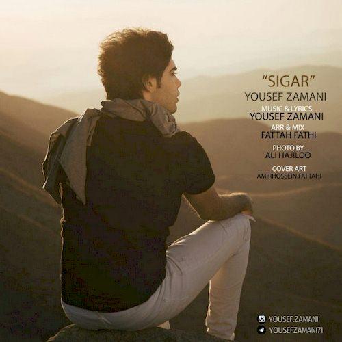 دانلود آهنگ جدید یوسف زمانی به نام سیگار