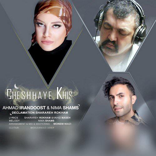 دانلود آهنگ جدید احمد ایراندوست و نیما شمس به نام چشم های خیس