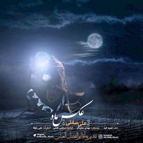 دانلود آهنگ جدید علی سفلی به نام عکس ماه