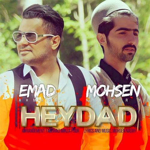 دانلود آهنگ جدید عماد و محسن نصری به نام هی داد
