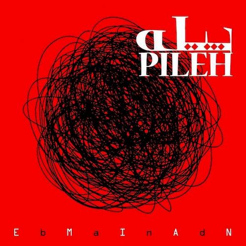 دانلود آهنگ جدید گروه اِمیان به نام پیله