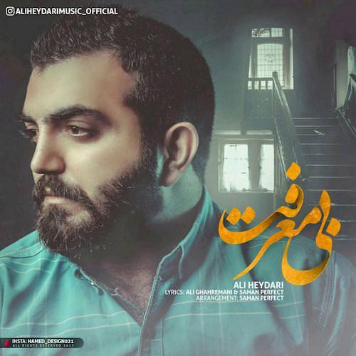 دانلود آهنگ جدید علی حیدری به نام بی معرفت