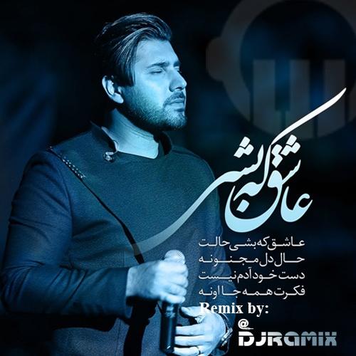 دانلود آهنگ جدید احسان خواجه امیری به نام عاشق که بشی (ریمیکس)
