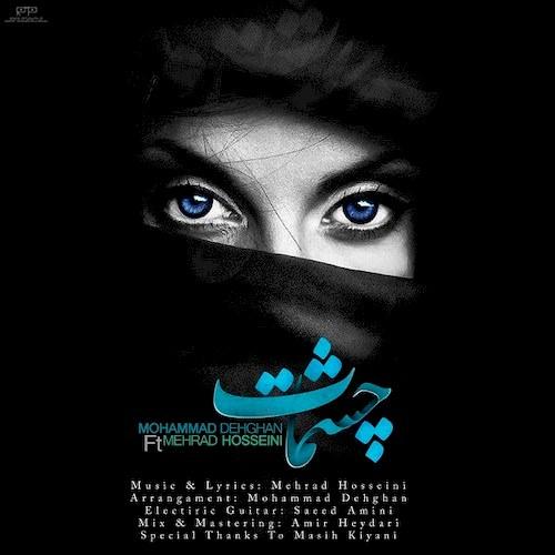 دانلود آهنگ جدید مهراد حسینی و محمد دهقان به نام چشمات