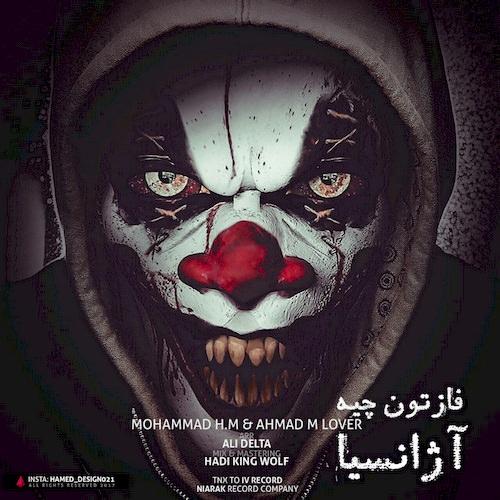 دانلود آهنگ جدید محمد اچ ام و احمد ام لاور به نام فازتون چیه آژانسیا