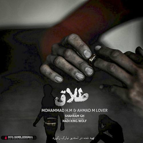 دانلود آهنگ جدید محمد اچ ام و احمد ام لاور به نام طلاق