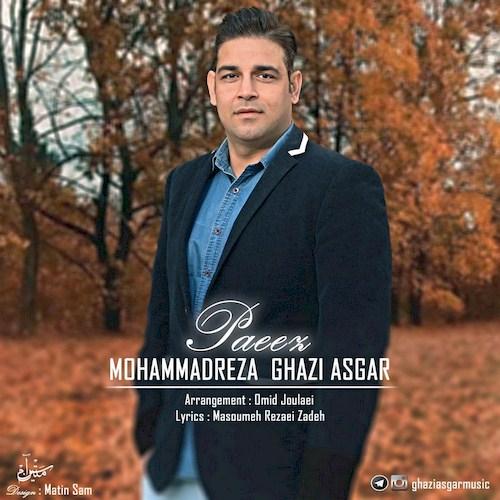دانلود آهنگ جدید محمدرضا قاضی عسگر به نام پاییز