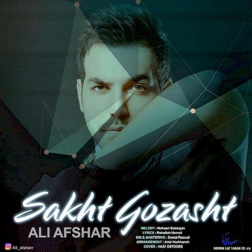 دانلود آهنگ جدید علی افشار به نام سخت گذشت