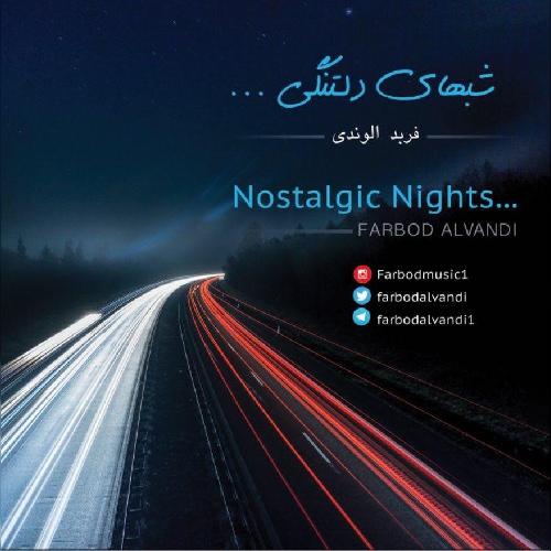 دانلود آلبوم جدید فربد الوندی به نام شب های دلتنگی