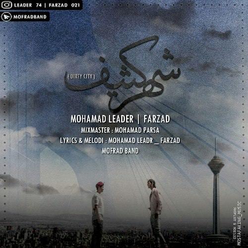 دانلود آهنگ جدید محمد لیدر و فرزاد به نام شهر کثیف