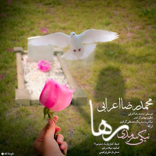 دانلود آهنگ جدید محمدرضا اعرابی به نام رها