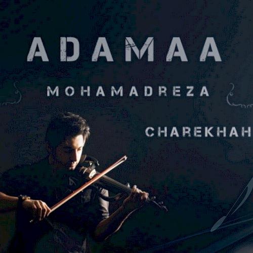دانلود آهنگ جدید محمدرضا چاره خواه به نام آدما