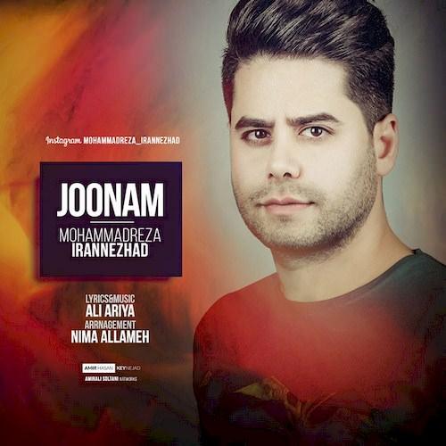 دانلود آهنگ جدید محمدرضا ایران نژاد به نام جونم