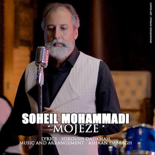دانلود آهنگ جدید سهیل محمدی به نام معجزه
