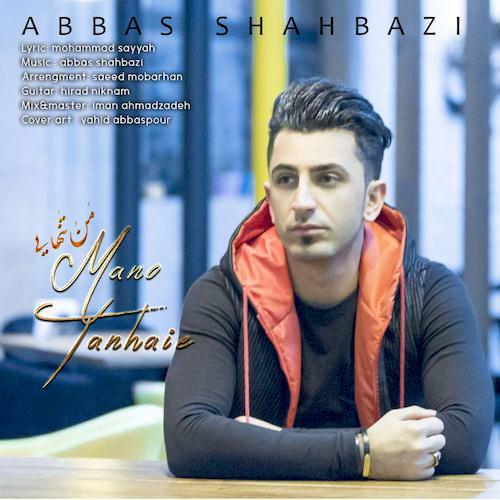 دانلود آهنگ جدید عباس شهبازی به نام من و تنهایی