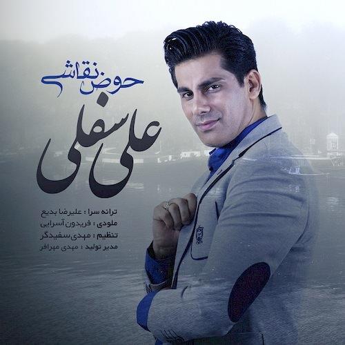 دانلود آهنگ جدید علی سفلی به نام حوض نقاشی