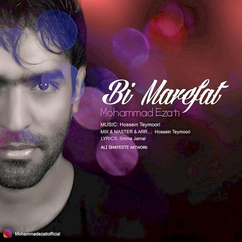 دانلود آهنگ جدید محمد عزتی به نام بی معرفت