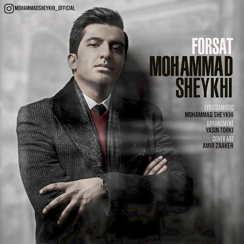 دانلود آهنگ جدید محمد شیخی به نام فرصت