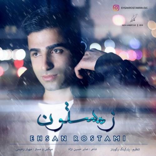 دانلود آهنگ جدید علی احمدی به نام یکی بهش بگه برگرده