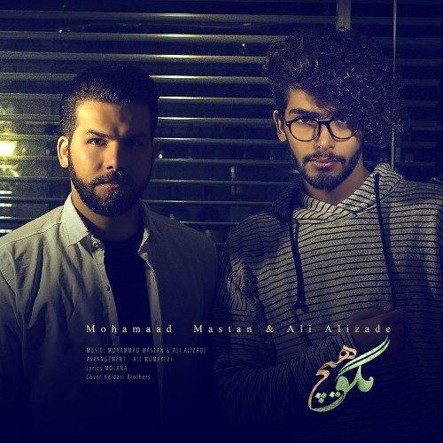 دانلود آهنگ جدید علی علیزاده و محمد مستان به نام هیچ مگو