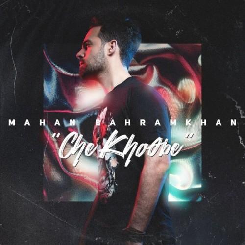 دانلود آهنگ جدید ماهان بهرام خان به نام چه خوبه