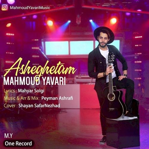 دانلود آهنگ جدید محمود یاوری به نام عاشقتم