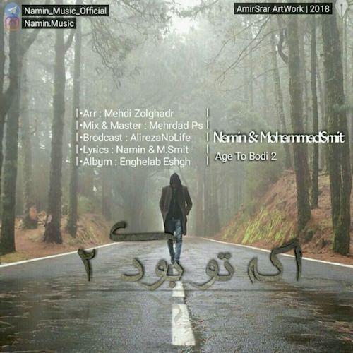 دانلود آهنگ جدید نامین و محمد اسمیت به نام اگه تو بودی 2