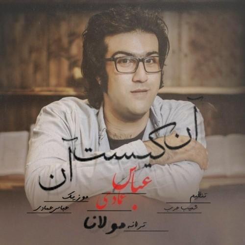 دانلود آهنگ جدید عباس عمادی به نام آن کیست آن